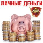 личные деньги радио комсомольская правда