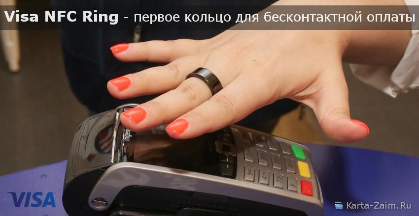 visa nfc payment ring