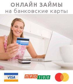 займ 30000 рублей на год